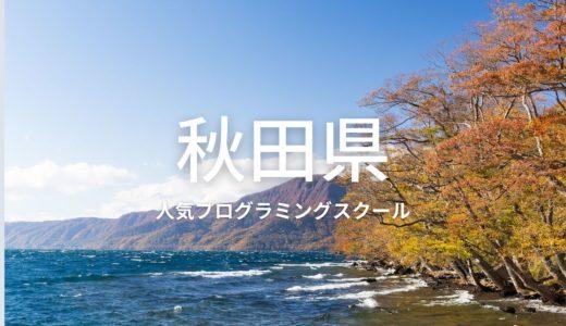 秋田の人気プログラミングスクールおすすめ10選!転職支援・料金比較・特徴まとめ