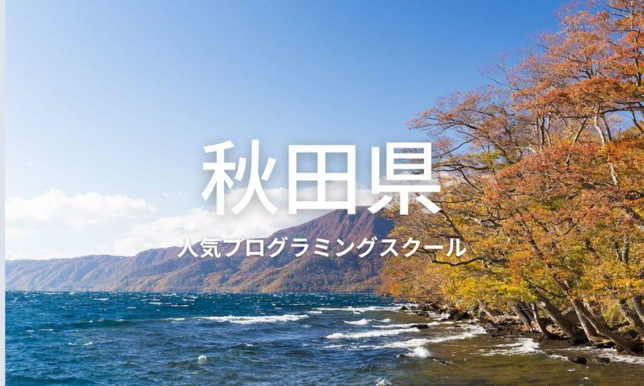 秋田県 プログラミングスクール