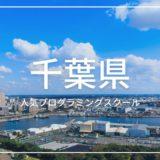 千葉県 プログラミングスクール