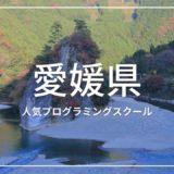 愛媛県 プログラミングスクール