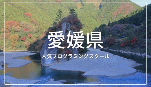 愛媛県内(松山市内)のプログラミングスクールおすすめ4選!転職支援・料金比較・特徴まとめ