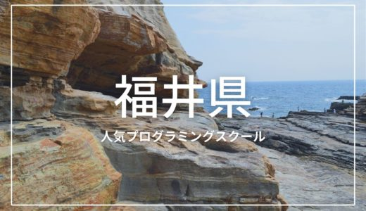 福井県内のおすすめプログラミングスクール!転職支援・料金比較・特徴まとめ
