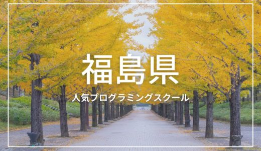 福島の人気プログラミングスクールおすすめ10選!転職支援・料金比較・特徴まとめ