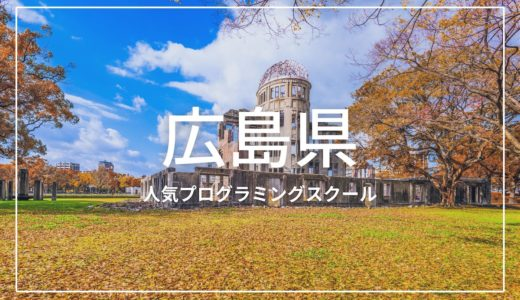 【2020最新】広島プログラミングスクールおすすめ4選!転職支援・料金比較・特徴まとめ