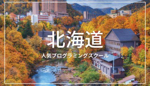 北海道(札幌)の人気プログラミングスクールおすすめ8選!転職支援・料金比較・特徴まとめ
