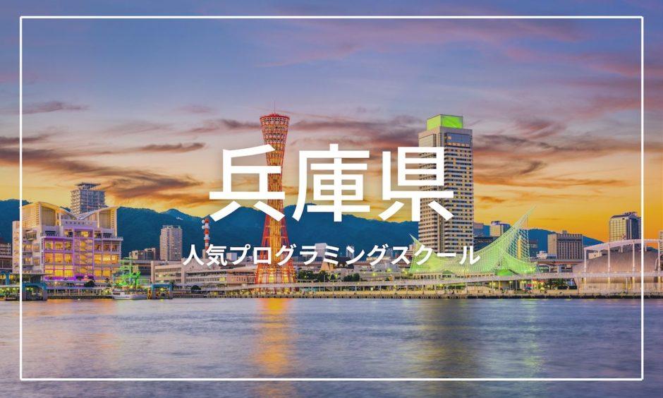 兵庫県 プログラミングスクール