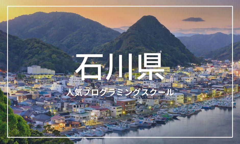 石川県 プログラミングスクール
