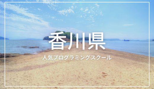 【2020最新】香川プログラミングスクールおすすめ5選!転職支援・料金比較・特徴まとめ