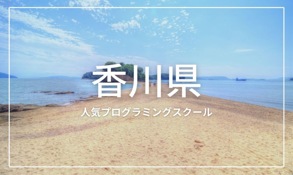 香川県 プログラミングスクール
