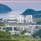 三重県 プログラミングスクール
