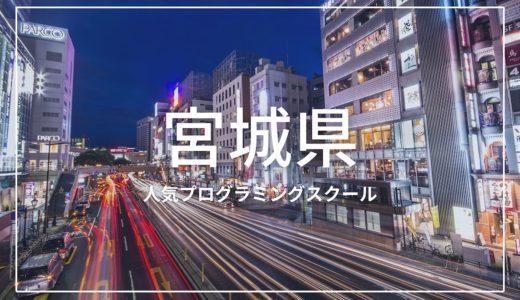 宮城(仙台)の人気プログラミングスクールおすすめ7選!転職支援・料金比較・特徴まとめ