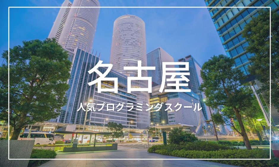 名古屋 プログラミングスクール