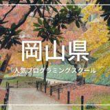 岡山県 プログラミングスクール