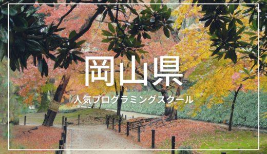 【2020最新】岡山プログラミングスクールおすすめ5選!転職支援・料金比較・特徴まとめ