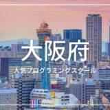 大阪府 プログラミングスクール