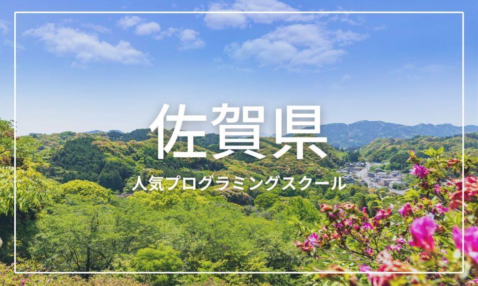 佐賀県 プログラミングスクール