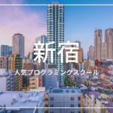 新宿 プログラミングスクール