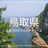 鳥取県 プログラミングスクール