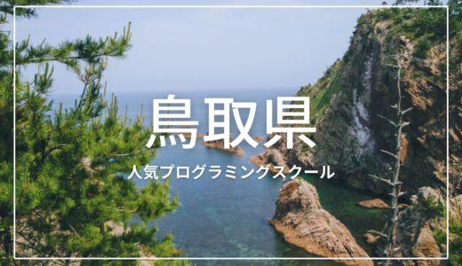 【2020最新】鳥取プログラミングスクールおすすめ3選!転職支援・料金比較・特徴まとめ