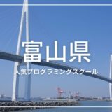 富山県 プログラミングスクール