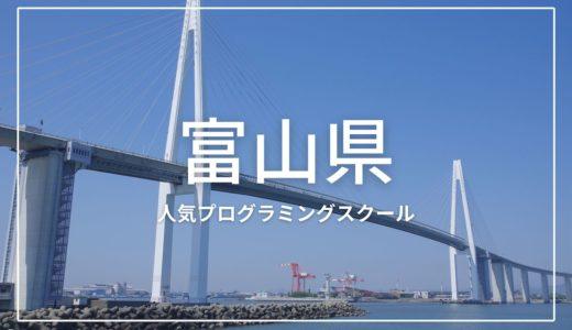 富山県の人気プログラミングスクール!転職支援・料金比較・特徴まとめ