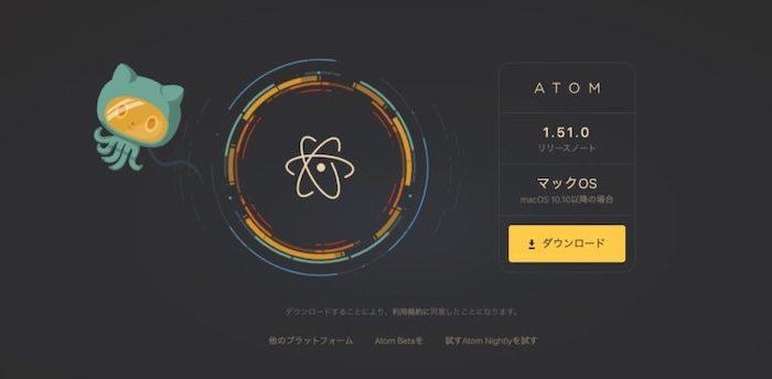 Atom インストール方法