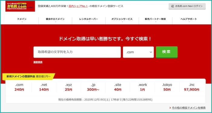 WordPressブログ ドメイン設定