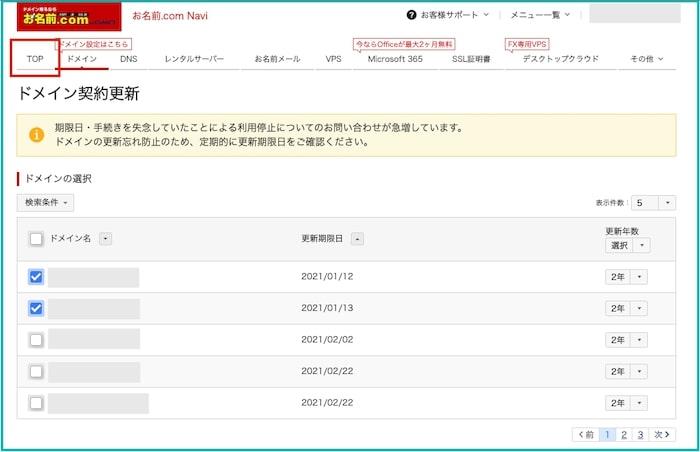 お名前.com 初期設定