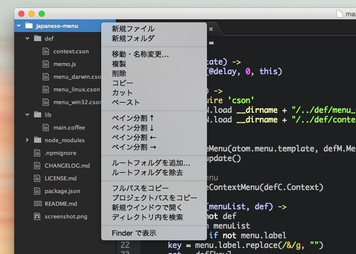 Atom 日本語化