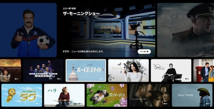 Apple TVアプリ開発