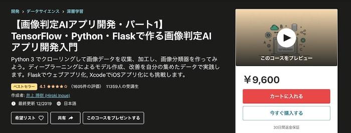 【画像判定AIアプリ開発・パート1】TensorFlow・Python・Flaskで作る画像判定AIアプリ開発入門