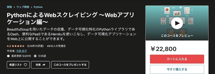 PythonによるWebスクレイピング 〜Webアプリケーション編〜