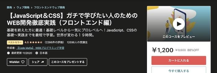 【JavaScript&CSS】ガチで学びたい人のためのWEB開発徹底実践(フロントエンド編)