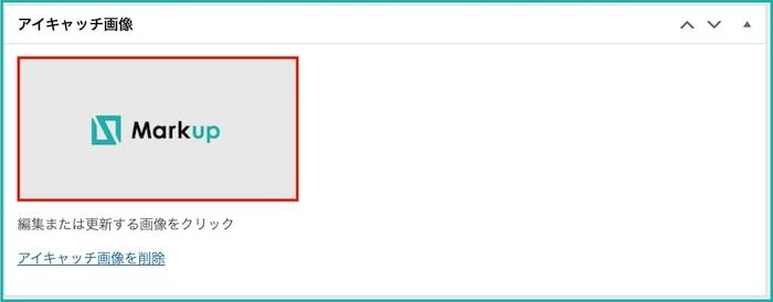WordPress アイキャッチ画像の挿入