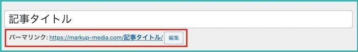 WordPress URL(パーマリンク)の設定