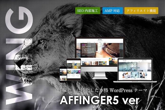 WING AFFINGER5 WordPress