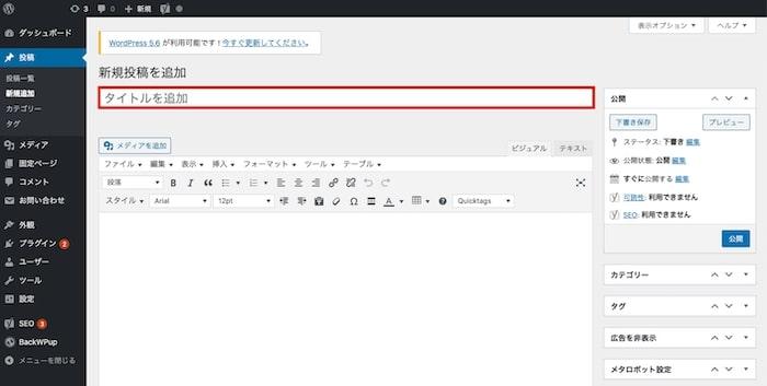 WordPressブログ 書き方