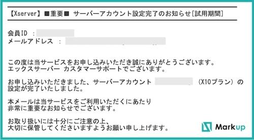 WordPress レンタルサーバー契約