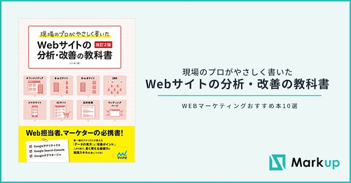 Webサイトの分析・改善の教科書