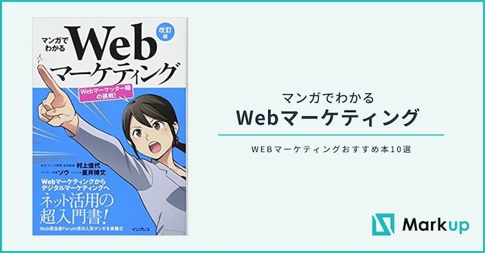 マンガでわかるWebマーケティング