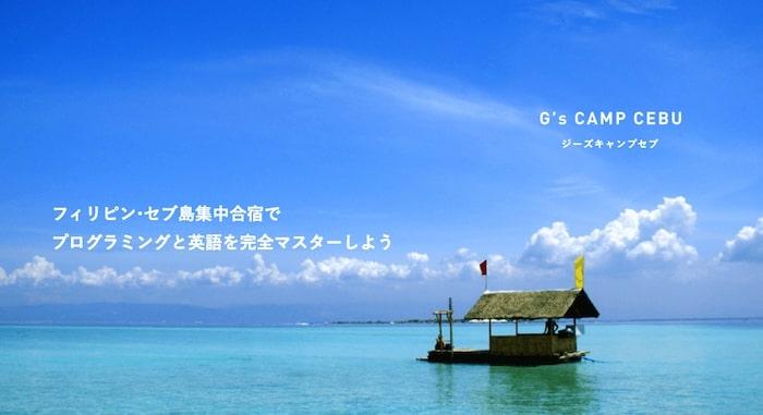 G's CAMP CEBU(ジーズキャンプセブ)