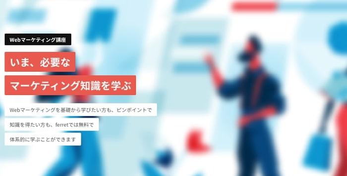 Ferret Webマーケティング講座