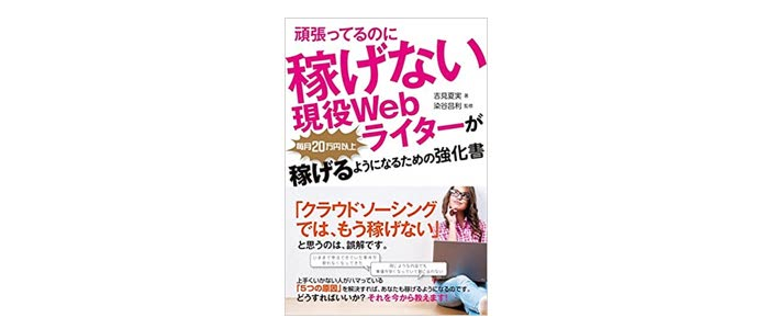 WEBライティング 本