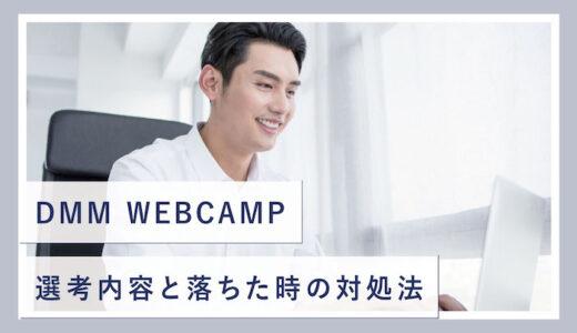 【2020最新】DMM WEBCAMPの選考は難しい?選考内容と落ちた時の対処法