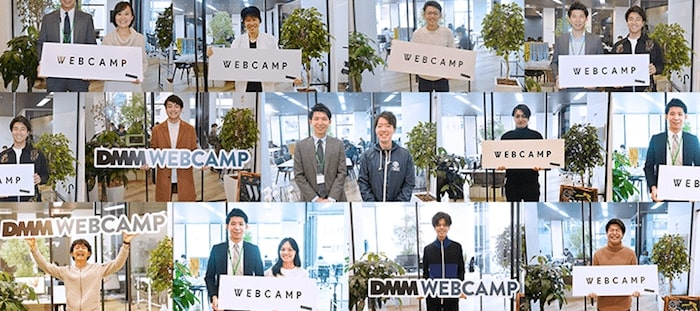 DMM WEBCAMP 卒業生