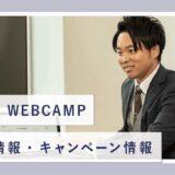 DMM WEBCAMPの料金は高い?料金比較表と安くする方法【割引キャンペーン】