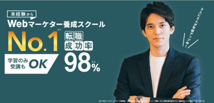 マケキャン DMM WEBCAMP