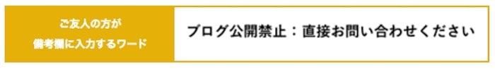 テックアカデミー 友人紹介コード