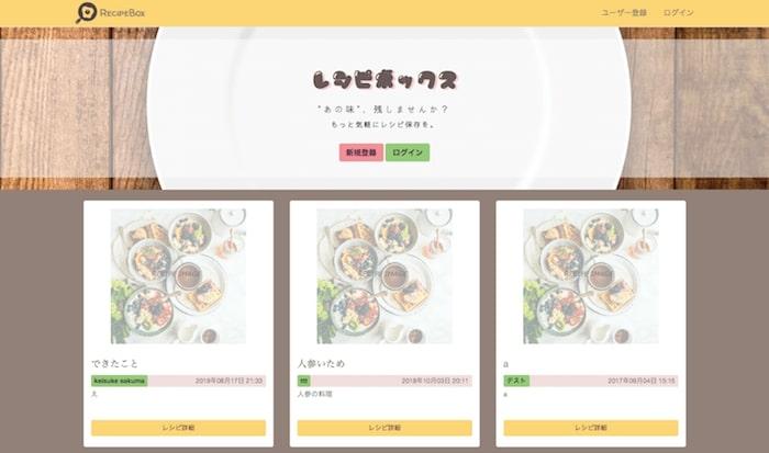 オリジナルWebアプリ