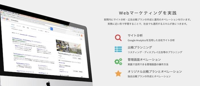 WEBマーケティングコース